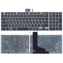 Клавиатура Toshiba Satellite (P850) с подсветкой (Light), Black, (Gray Frame) RU