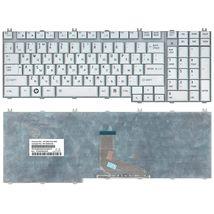 Клавиатура Toshiba Satellite (P205-S6237) Silver, RU