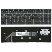 Клавиатура HP ProBook (4540S, 4545S) Black, (Gray Frame) RU