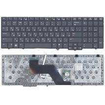 Клавиатура HP Elitebook (8540W, 8540P) с указателем (Point Stick), Black, RU