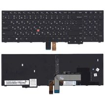 Клавиатура Lenovo Thinkpad Edge (E550, E550C, E555, E560, E565) Black с подсветкой (Light), (Black Frame), RU